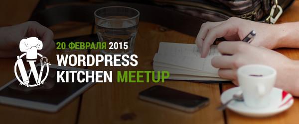 wp-meetup1