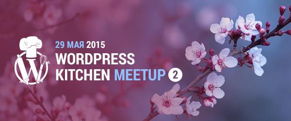 wp-meetup2